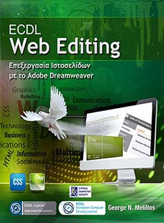 ECDL WEB EDITING COVER